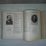 Літературний щоденник Київ 1966 Уложив Микола Терещенко, фото №8