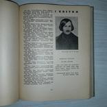Літературний щоденник Київ 1966 Уложив Микола Терещенко, фото №13