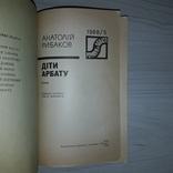 Анатолій Рибаков Діти Арбату 1988 Переклав Павло Воробйов, фото №4