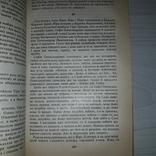 Анатолій Рибаков Діти Арбату 1988 Переклав Павло Воробйов, фото №7