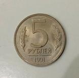 5 рублей ГКЧП 1991, фото №2