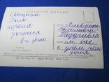 Старая открытка 1961  Открытое письмо Обещаем хорошо учиться, фото №3