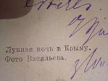 Лунная ночь в Крыму, Крымгосиздатторг 1939г, фото №4