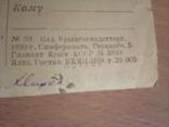 Лунная ночь в Крыму, Крымгосиздатторг 1939г, фото №5