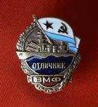 Знак отличник ВМФ СССР.копия., фото №2