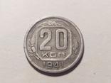 20 копеек 1941 год, фото №2