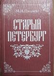 Старый Петербург, фото №2