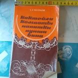 "Митюков ""Коктейли, компоты, пунши, вина"" 1980р., фото №2"