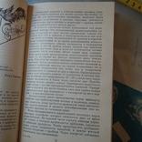 "Митюков ""Коктейли, компоты, пунши, вина"" 1980р., фото №5"