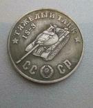 Танк Тяжелый IS-3 50 рублей СССР 1945 года копия, фото №2