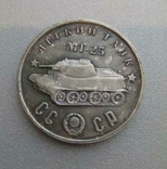 Танк Легкий Танк МТ-25 монета СССР 50 рублей 1945 года, копия сувенира, фото №2
