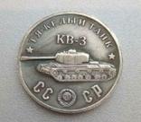 Танк Тяжелый КВ-3 50 рублей СССР 1945 года, копия сувенира, фото №2