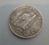 Танк Легкий Т-46 рублей 1945 год, копия сувенира, фото №2