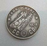 Танк Эсминец SU-8 50 рублей 1945 год, копия сувенира, фото №2