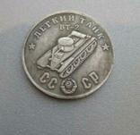 Танк Легкий ВТ-2 50 рублей 1945 год, копия сувенира, фото №2