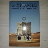 История еврейского народа Киев 2001 Тираж 1000, фото №2