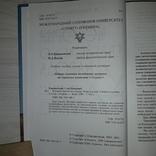 История еврейского народа Киев 2001 Тираж 1000, фото №5