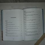 История еврейского народа Киев 2001 Тираж 1000, фото №6