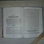 История еврейского народа Киев 2001 Тираж 1000, фото №8