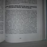История еврейского народа Киев 2001 Тираж 1000, фото №12