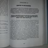 История еврейского народа Киев 2001 Тираж 1000, фото №13