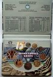 Набор монет Украины 2013 года набір НБУ 15 років монетному двору України фото 2