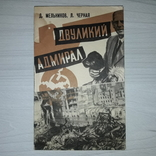 Канарис - глава фашистской разведки Двуликий адмирал 1965, фото №2