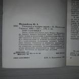 Гитлеризм в истории евреев 1990 Автор бывший военный прокурор, фото №5