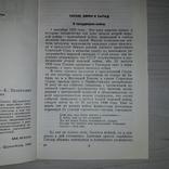 Гитлеризм в истории евреев 1990 Автор бывший военный прокурор, фото №6