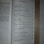 Гитлеризм в истории евреев 1990 Автор бывший военный прокурор, фото №7