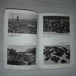 Гитлеризм в истории евреев 1990 Автор бывший военный прокурор, фото №9