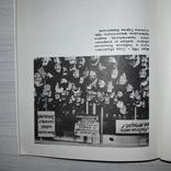 Гитлеризм в истории евреев 1990 Автор бывший военный прокурор, фото №11