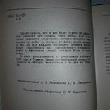 Афганистан События 1989 в Термезе Рассказы очевидца 1990, фото №5