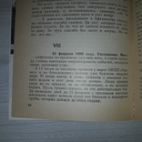 Афганистан События 1989 в Термезе Рассказы очевидца 1990, фото №13