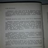 Словарь ветров 1983 Названия, определения, характеристики ветров, фото №5