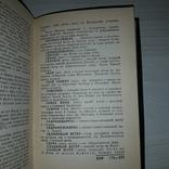 Словарь ветров 1983 Названия, определения, характеристики ветров, фото №6