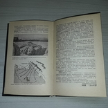 Словарь ветров 1983 Названия, определения, характеристики ветров, фото №7