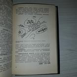 Словарь ветров 1983 Названия, определения, характеристики ветров, фото №9