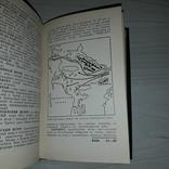 Словарь ветров 1983 Названия, определения, характеристики ветров, фото №11