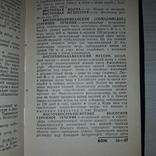 Словарь ветров 1983 Названия, определения, характеристики ветров, фото №13