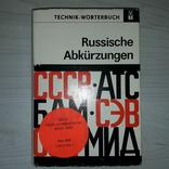 Технологический словарь. Русские аббревиатуры. Berlin Veb Verlag Technik 1989г., фото №2