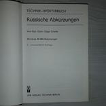 Технологический словарь. Русские аббревиатуры. Berlin Veb Verlag Technik 1989г., фото №5