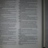 Технологический словарь. Русские аббревиатуры. Berlin Veb Verlag Technik 1989г., фото №9