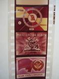 Диафильмы Советская Армия и Наш герб и флаг  (на укр. языке), фото №6