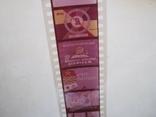 Диафильмы Советская Армия и Наш герб и флаг  (на укр. языке), фото №7