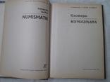 Словарь нумизмата, фото №3