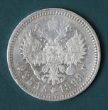1 рубль 1898(АГ), фото №2