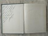 Ампелография ссср 1984, фото №3