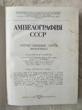 Ампелография ссср 1984, фото №4