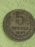 5 копеек 1967, фото №3